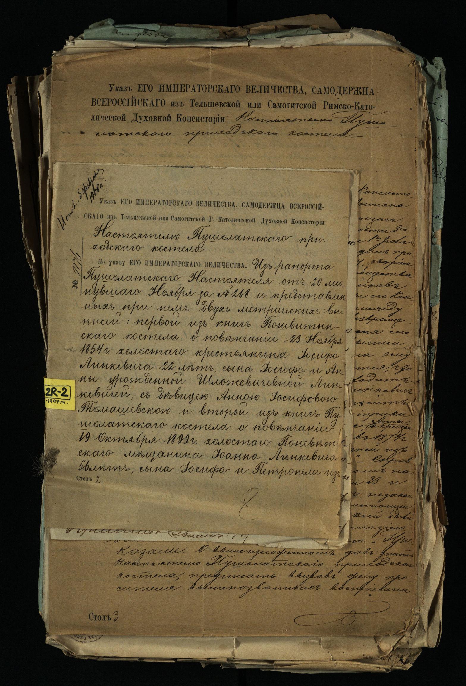 Pušaloto Romos katalikų parapijos bažnyčios 1884–1900 metų gaunamų raštų knyga