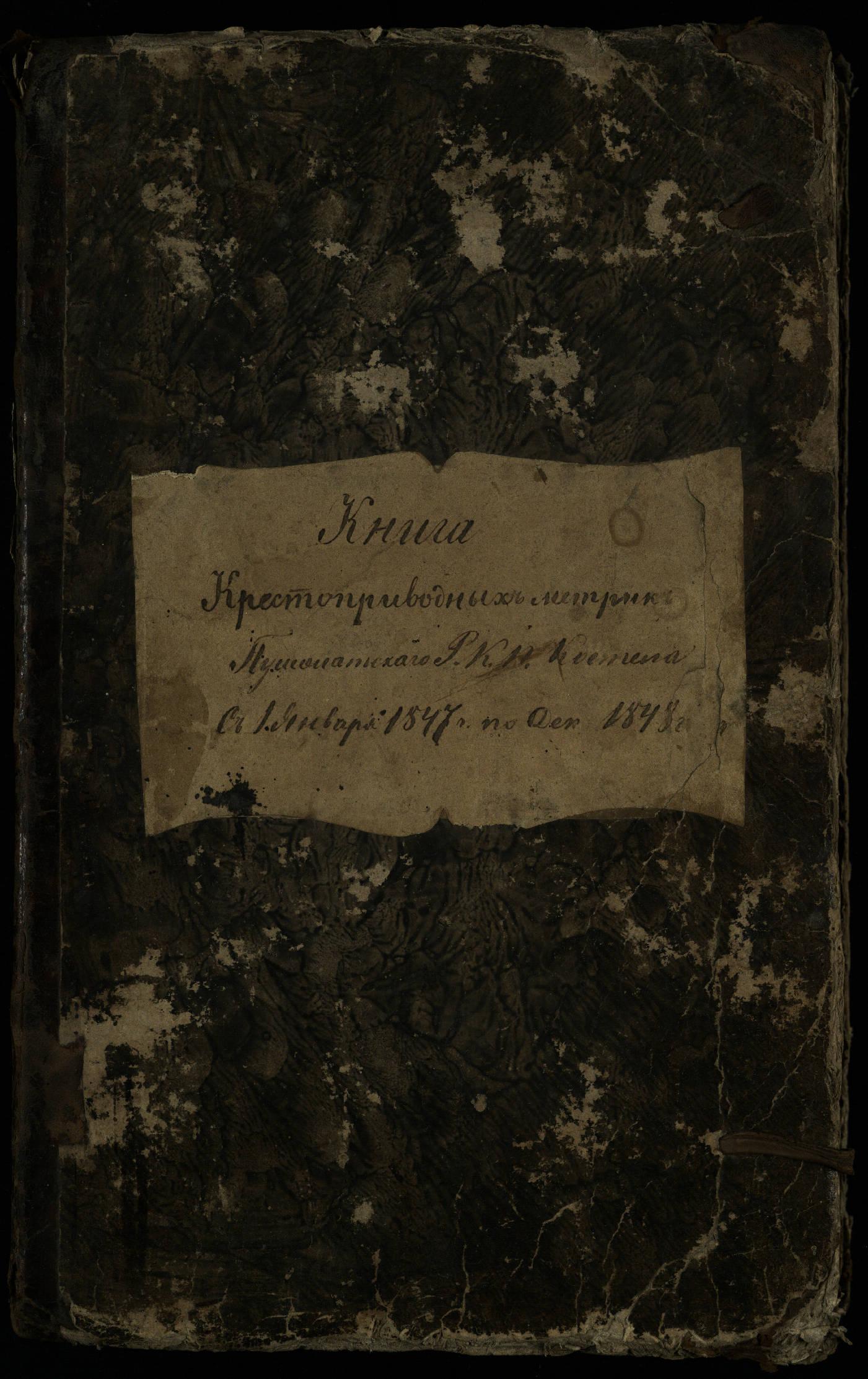 Pušaloto Romos katalikų parapijos bažnyčios 1847–1848 metų krikšto metrikų knyga