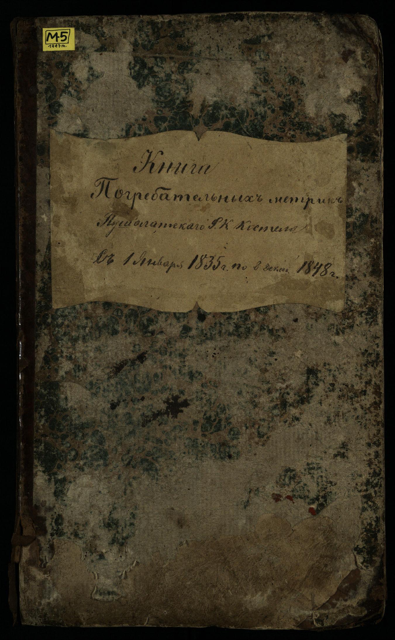 Pušaloto Romos katalikų parapijos bažnyčios 1835–1848 metų mirties metrikų knyga