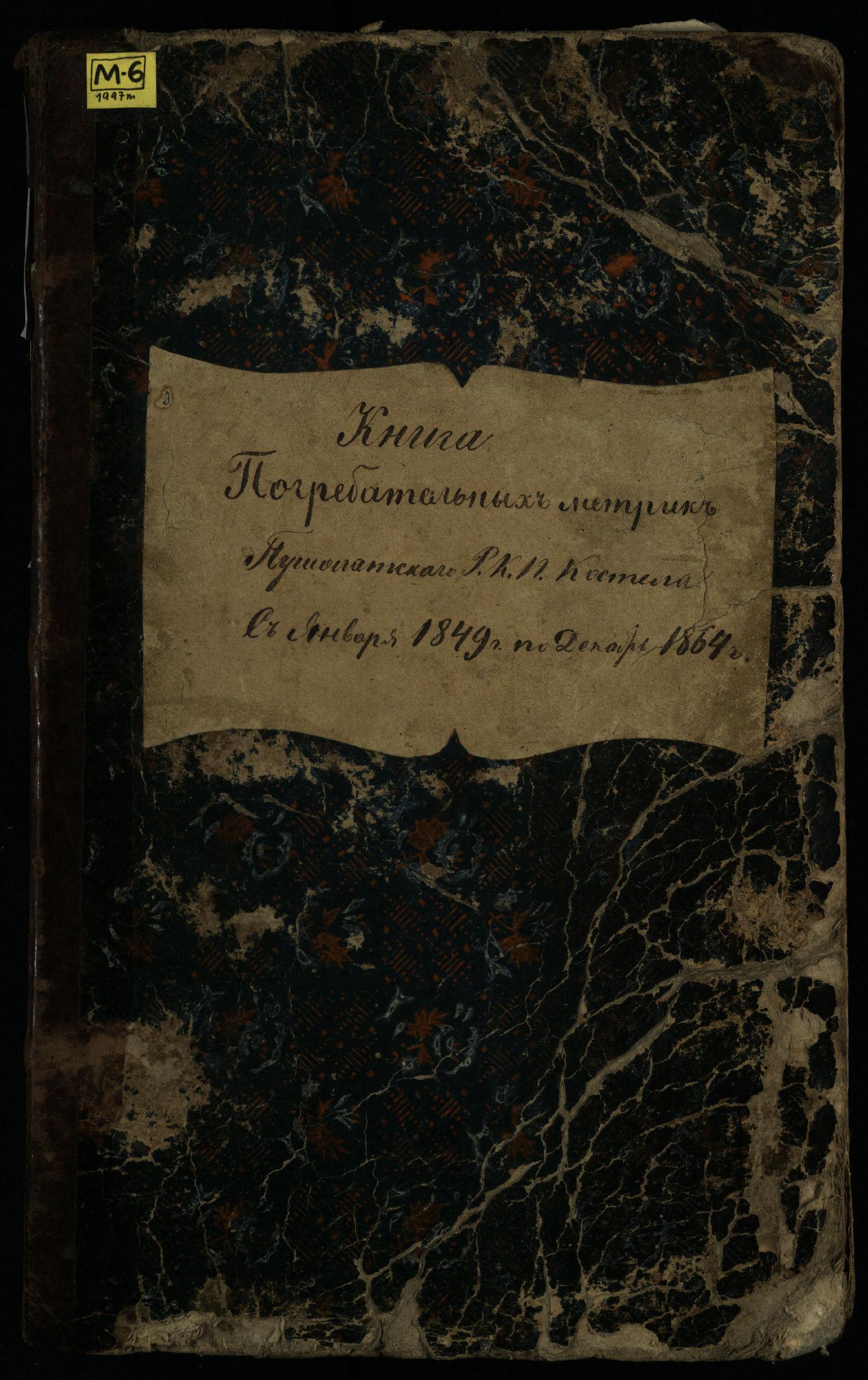 Pušaloto Romos katalikų parapijos bažnyčios 1849–1864 metų mirties metrikų knyga