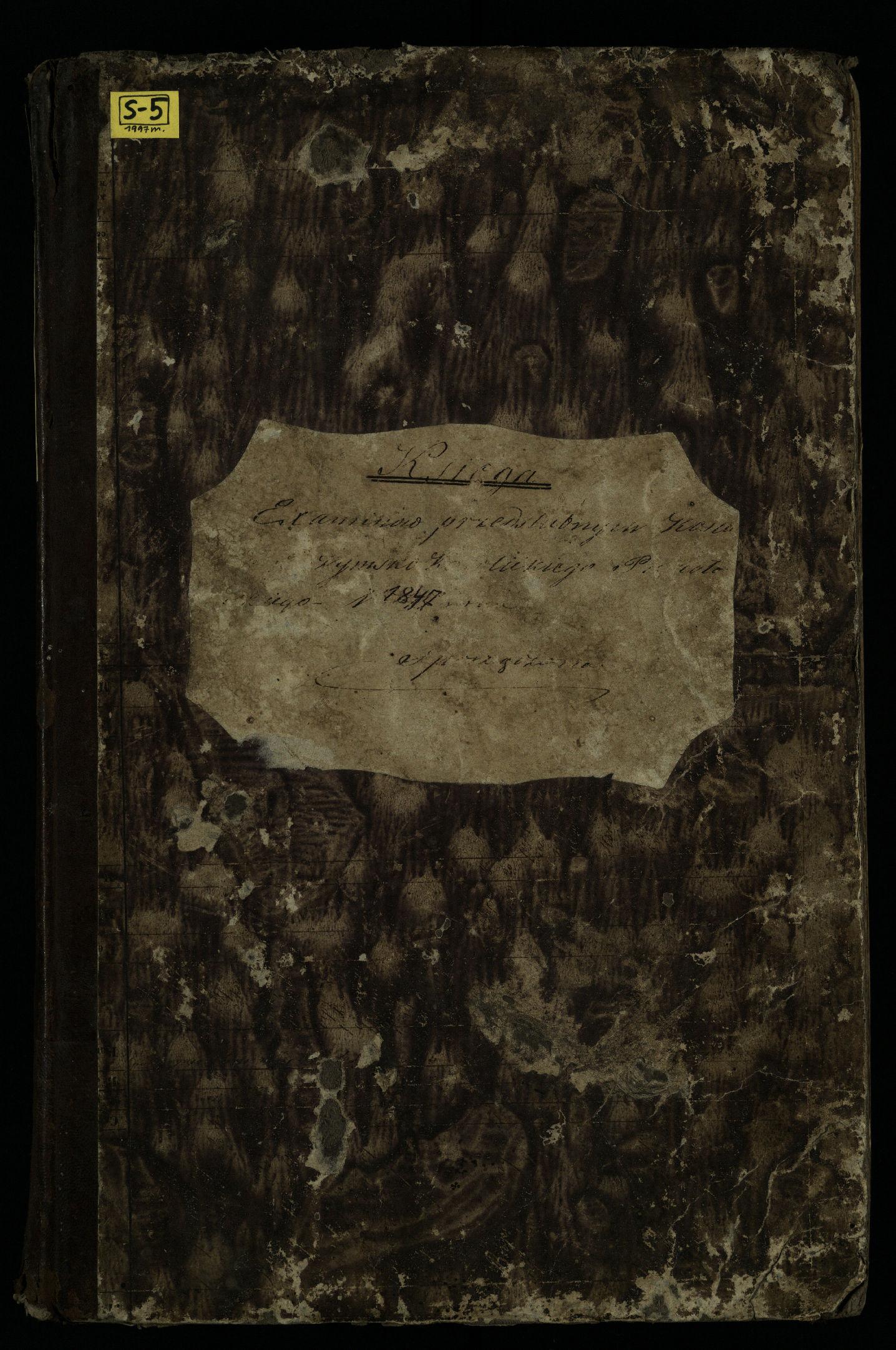 Pušaloto Romos katalikų parapijos bažnyčios 1847–1855 metų priešjungtuvinės apklausos knyga