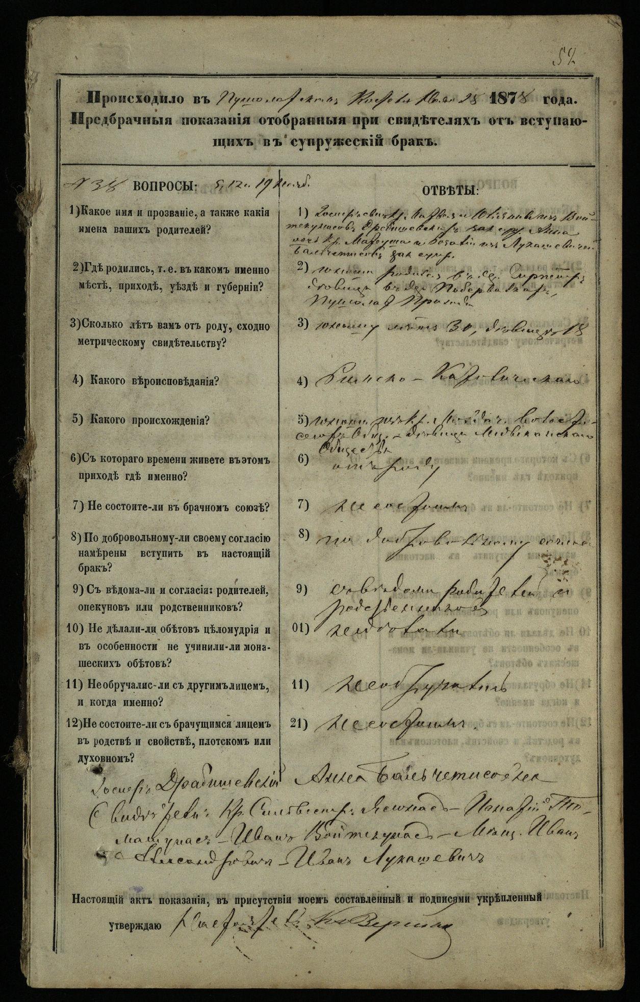 Pušaloto Romos katalikų parapijos bažnyčios 1878–1883 metų priešjungtuvinės apklausos knyga