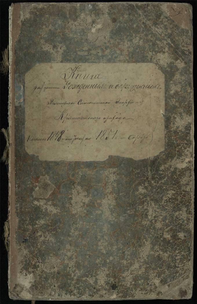 Krinčino Romos katalikų parapijos bažnyčios 1848–1851 metų krikšto metrikų knyga