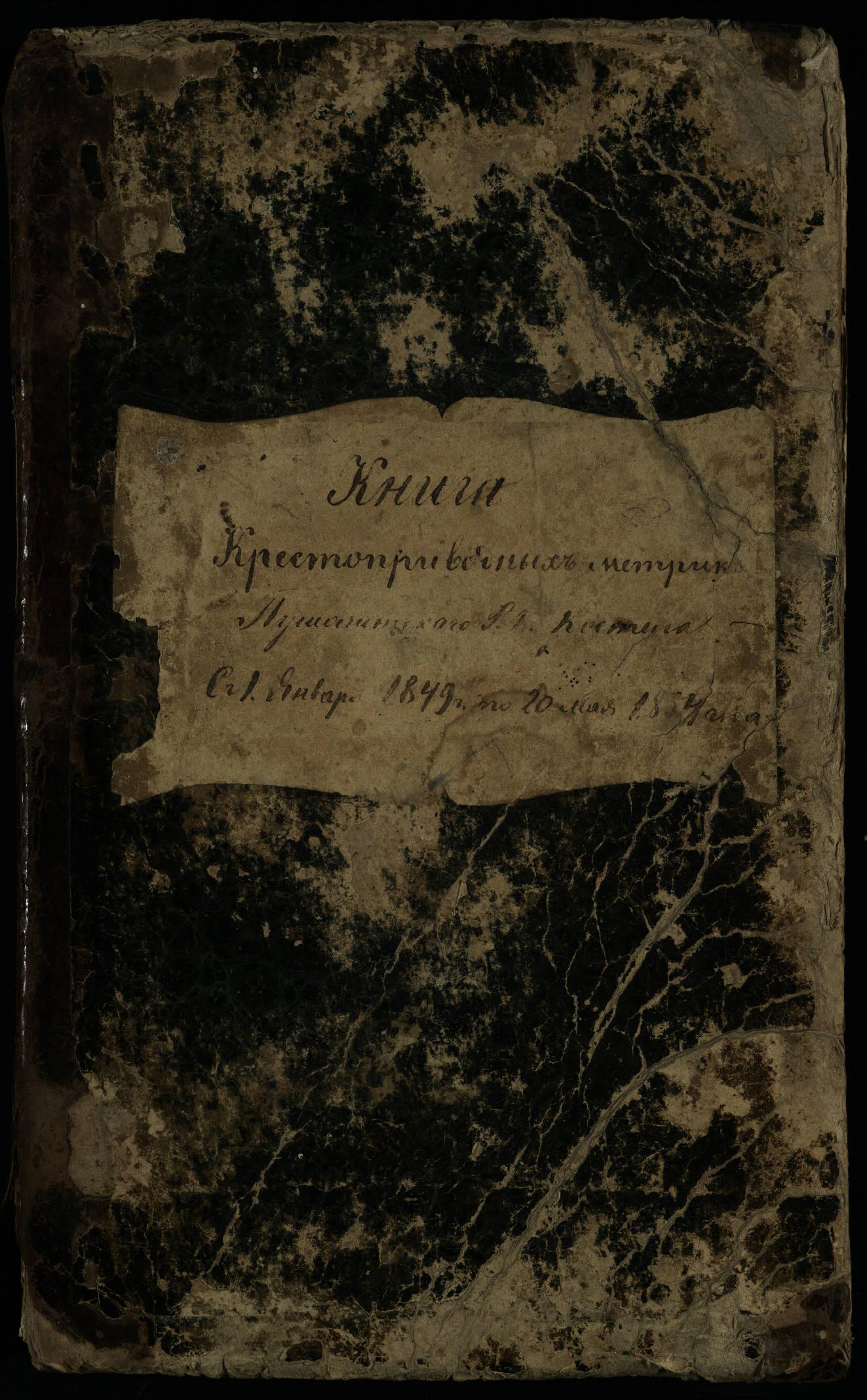 Pušaloto Romos katalikų parapijos bažnyčios 1849–1854 metų krikšto metrikų knyga
