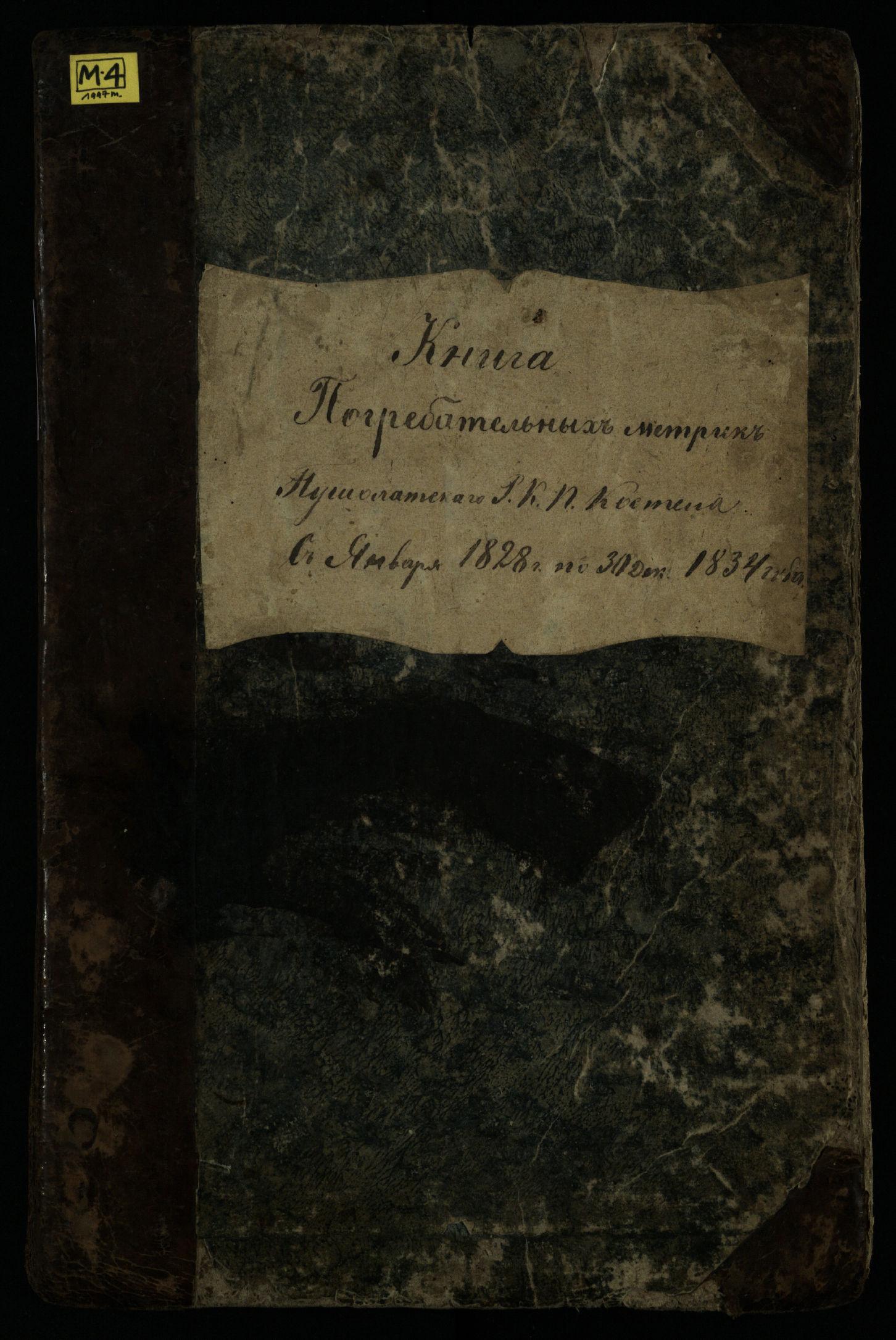 Pušaloto Romos katalikų parapijos bažnyčios 1828–1834 metų mirties metrikų knyga