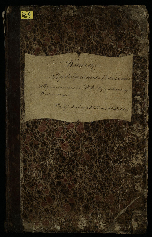 Pušaloto Romos katalikų parapijos bažnyčios 1855–1863 metų priešjungtuvinės apklausos knyga