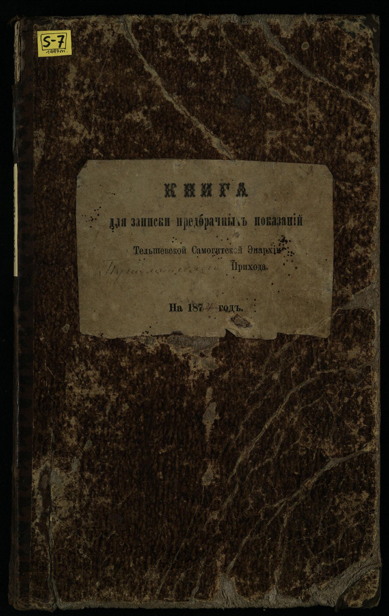 Pušaloto Romos katalikų parapijos bažnyčios 1885–1891 metų priešjungtuvinės apklausos knyga