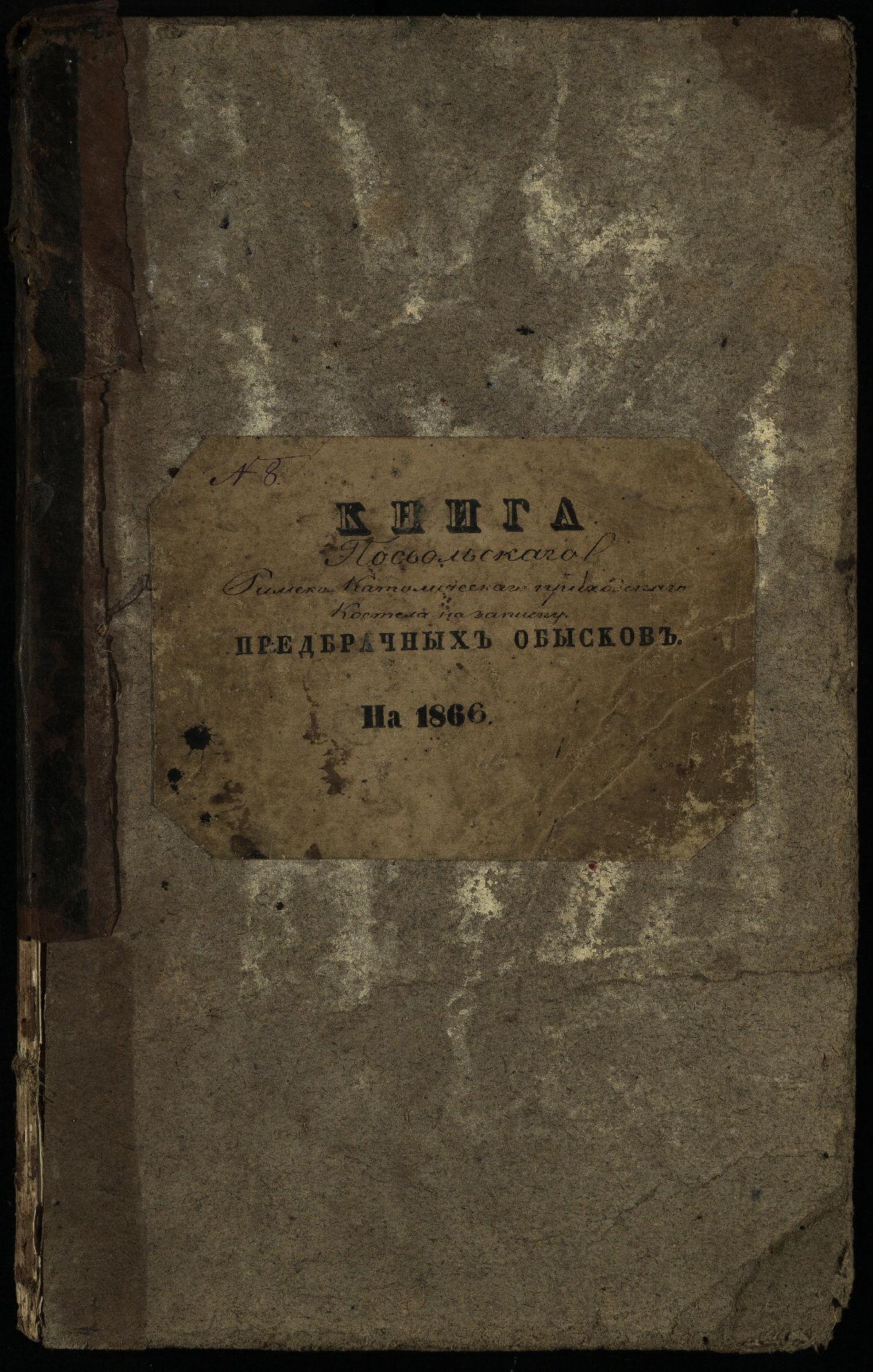 Pasvalio Romos katalikų parapijos bažnyčios 1866–1876 metų priešjungtuvinės apklausos knyga
