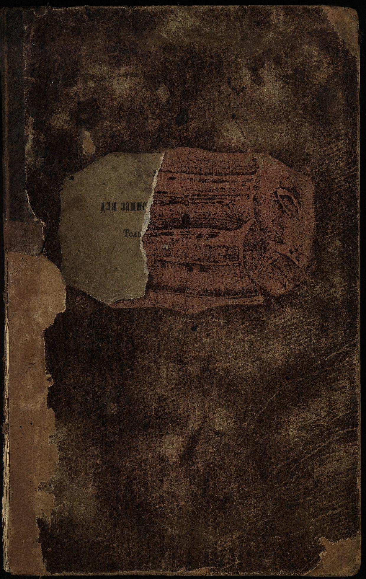 Pasvalio Romos katalikų parapijos bažnyčios 1885–1894 metų priešjungtuvinės apklausos knyga
