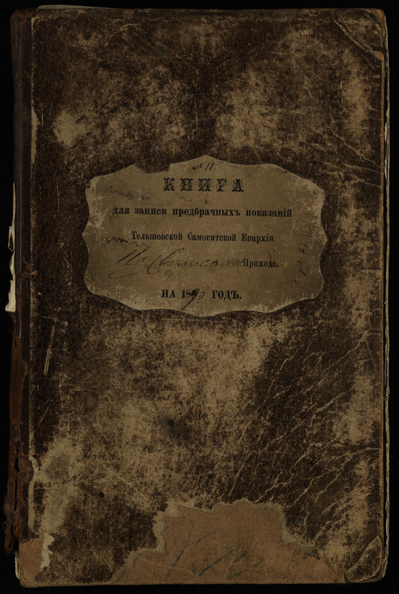Pasvalio Romos katalikų parapijos bažnyčios 1894–1903 metų priešjungtuvinės apklausos knyga