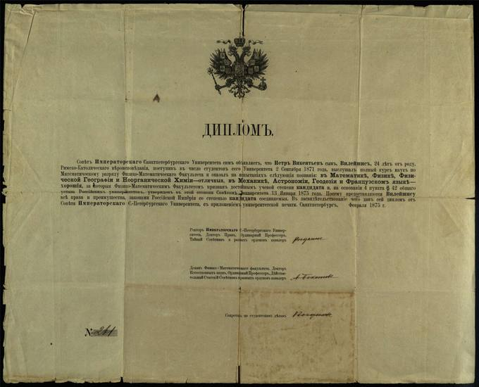 Sankt Peterburgo imperatoriškojo universiteto diplomas, išduotas Petrui Vileišiui