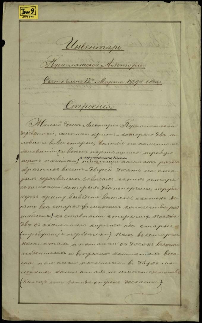 Pušaloto altarijos inventorius, surašytas 1889 metų kovo 12 dieną