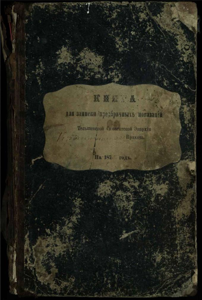 Krinčino Romos katalikų parapijos bažnyčios 1882–1890 metų priešjungtuvinės apklausos knyga