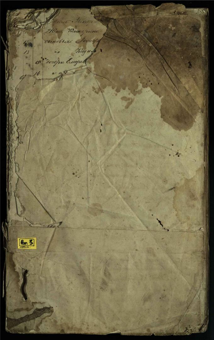 Pušaloto Romos katalikų bažnyčios 1853 metų parapijiečių sąrašas