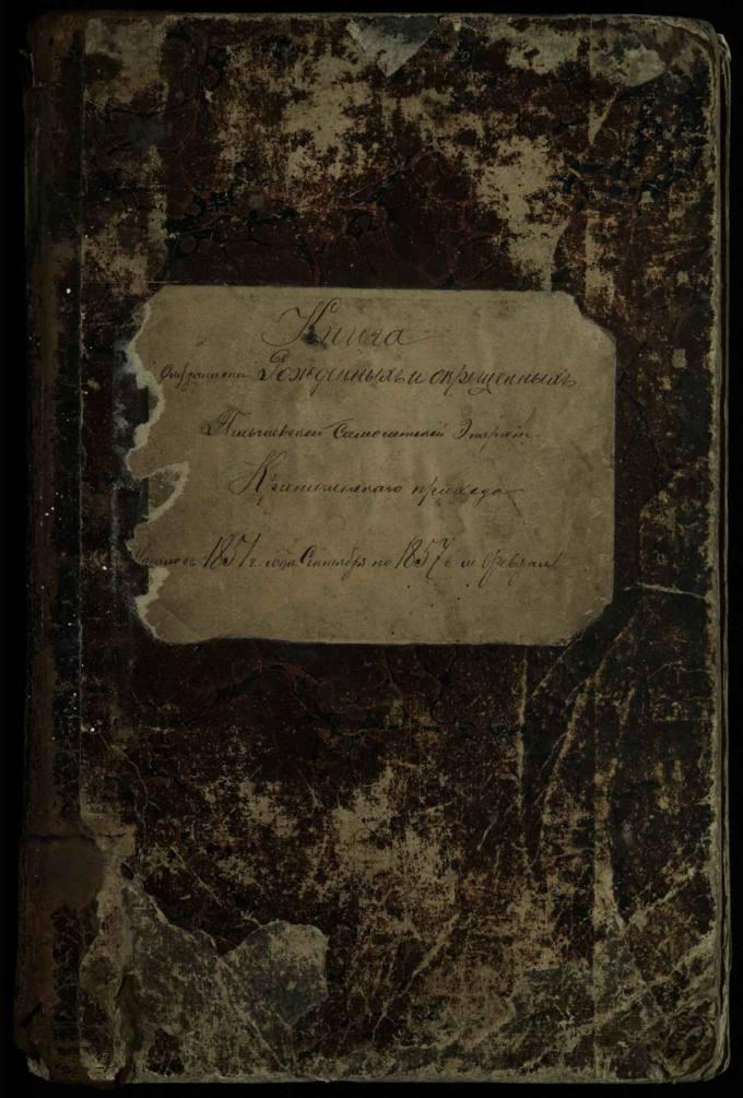 Krinčino Romos katalikų parapijos bažnyčios 1851–1857 metų krikšto metrikų knyga