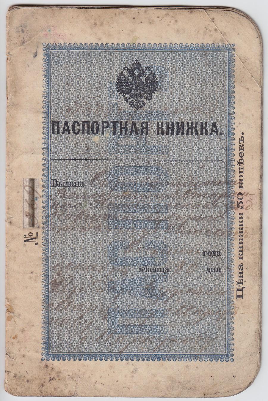 Martyno Martynovičiaus Markūno, gimusio 1884 m. gegužės 31 d., pasas