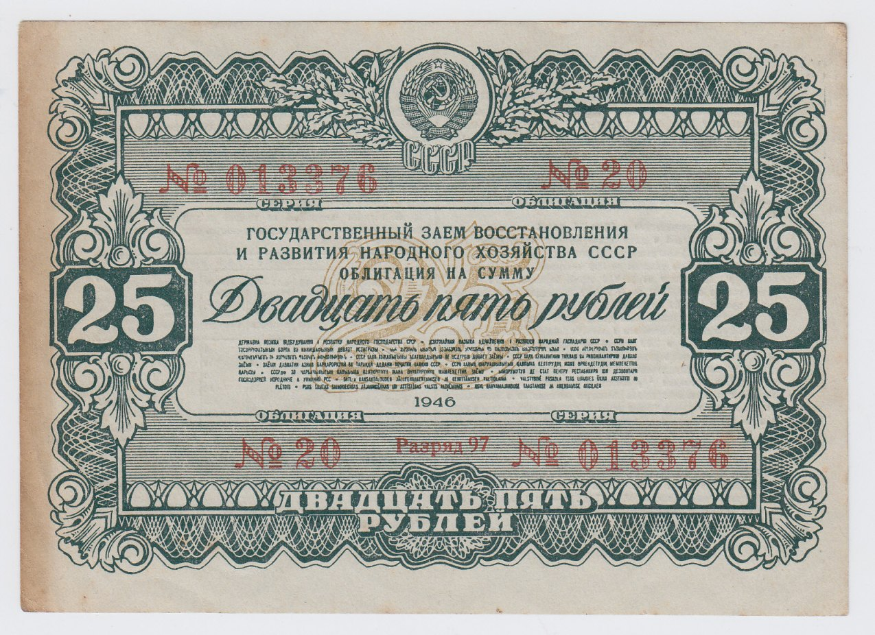 Obligacija. 25 rublių (Nr. 20. Serija 013376). Sovietų Sąjunga, 1946 m.