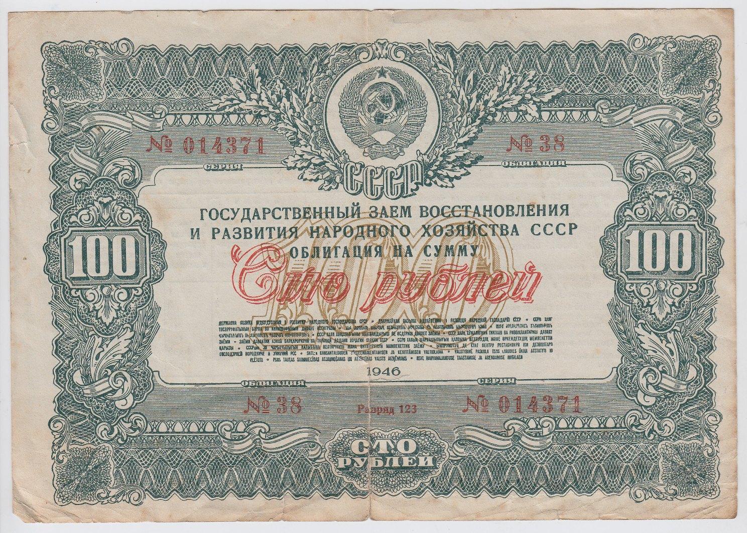 Obligacija. 100 rublių (Nr. 38. Serija 014371). Sovietų Sąjunga, 1946 m.