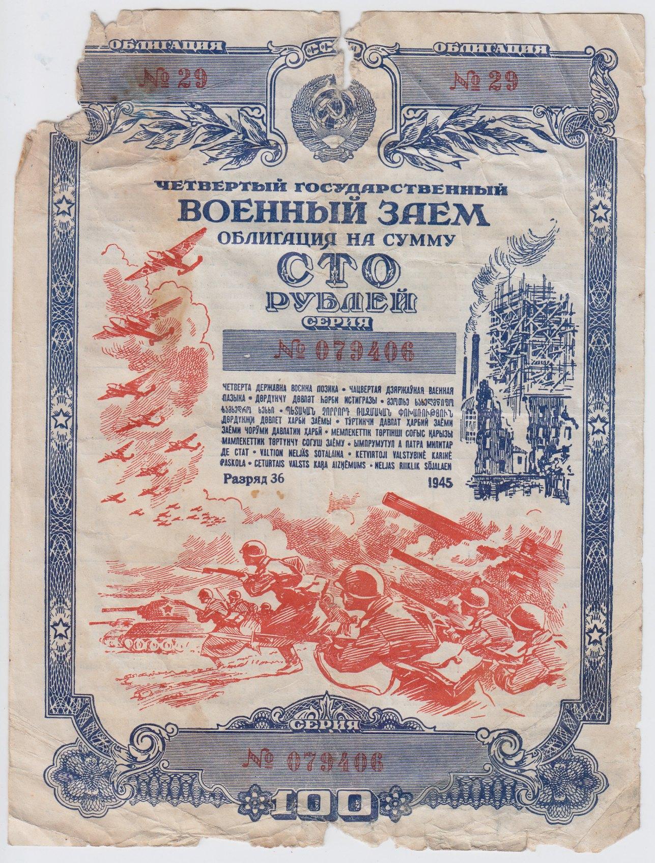 Obligacija. 100 rublių (Nr. 29. Serija 079406). Sovietų Sąjunga, 1945 m.