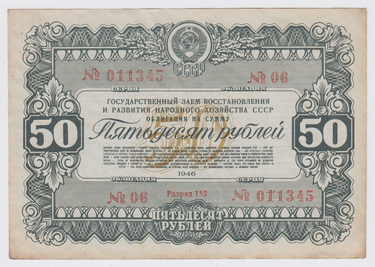 Obligacija. 50 rublių (Nr. 06. Serija 011345). Sovietų Sąjunga, 1946 m.